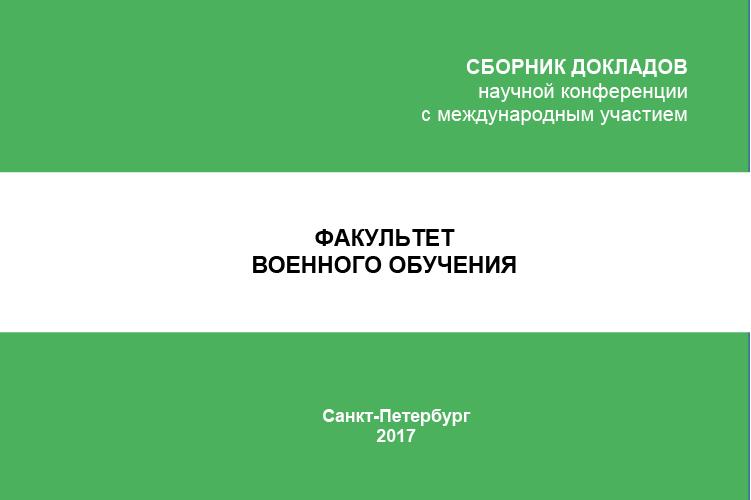 XLVI «НЕДЕЛЯ НАУКИ СПбПУ» - 2017